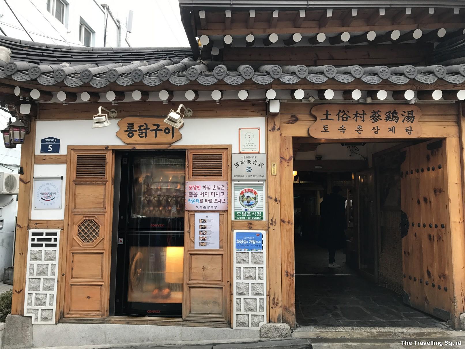 Tosokchon Samgyetang ginseng chicken soup seoul
