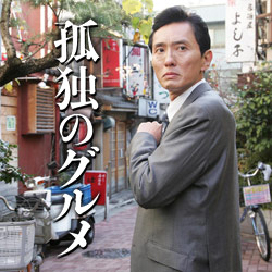 the solitary gourmet tv tokyo drama series which will inspire you to visit Japan