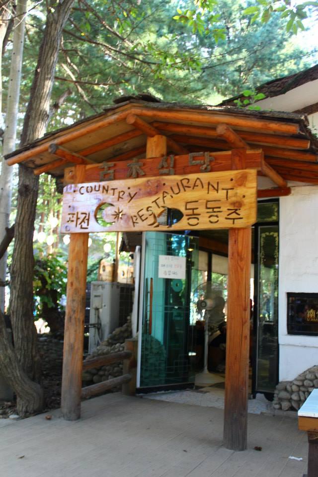 country restaurant nami island seoul