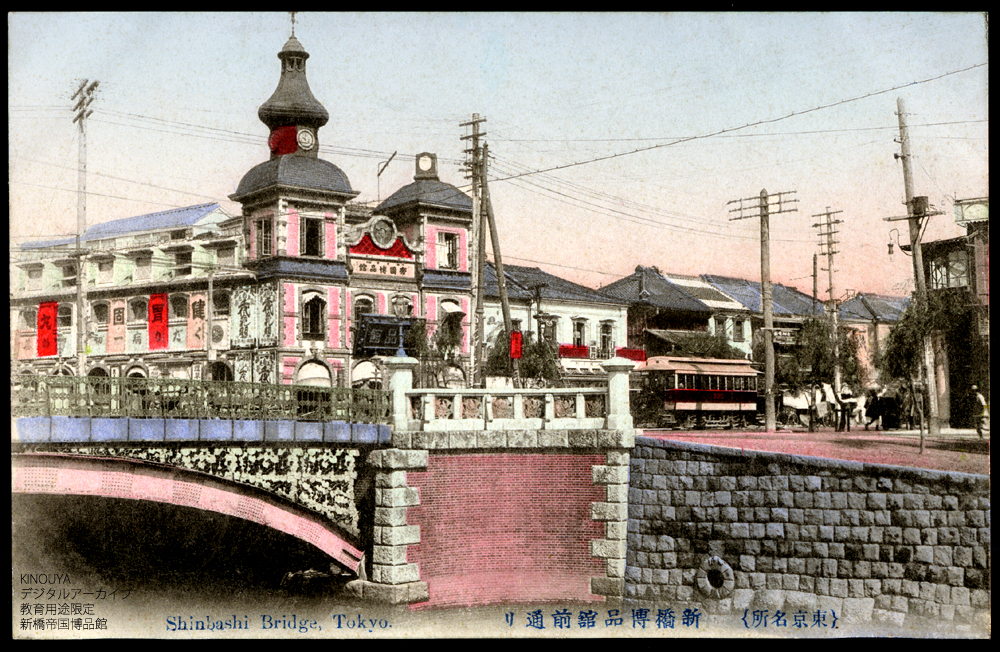 hakuhinkan postcard japan