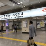 Forget to bring the exchange order of your Japan Rail Pass? Here are two options. (It's not the end of the road)