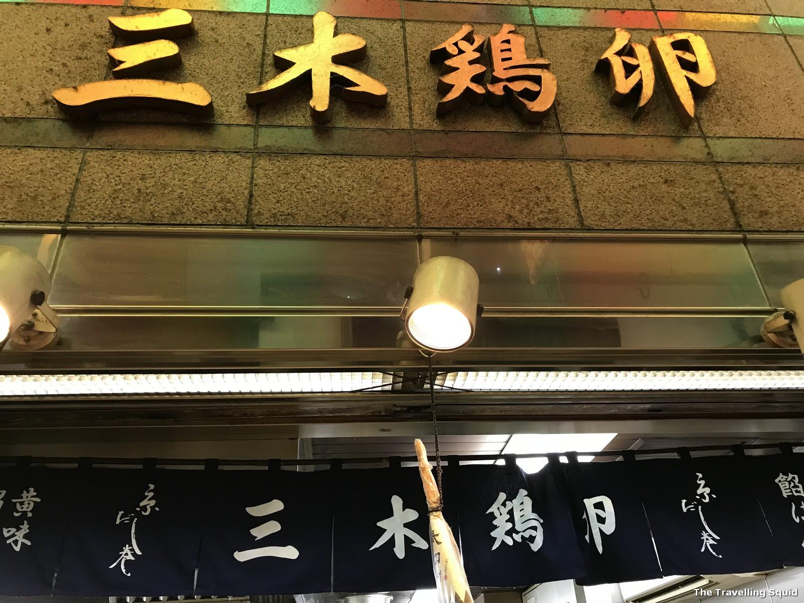 Miki Keiran eggs nishiki market