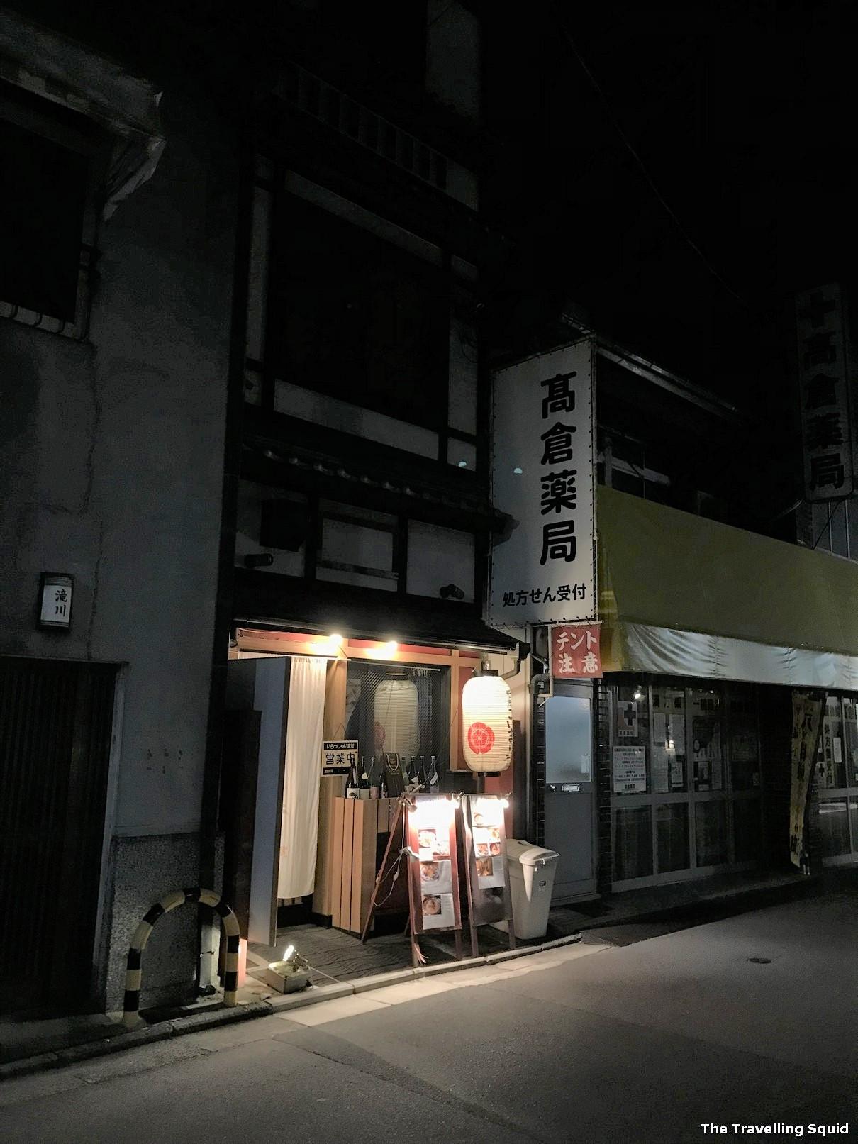 こいまりや京都
