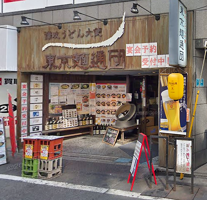 Tokyo mentsu dan shinjuku