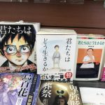 Photo story: Three bookstores I visited in Jimbocho Tokyo