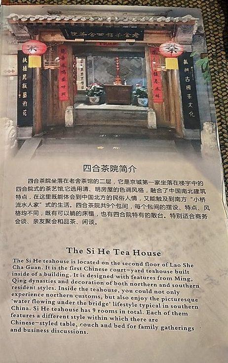 Laoshe Si he Teahouse in Beijing menu