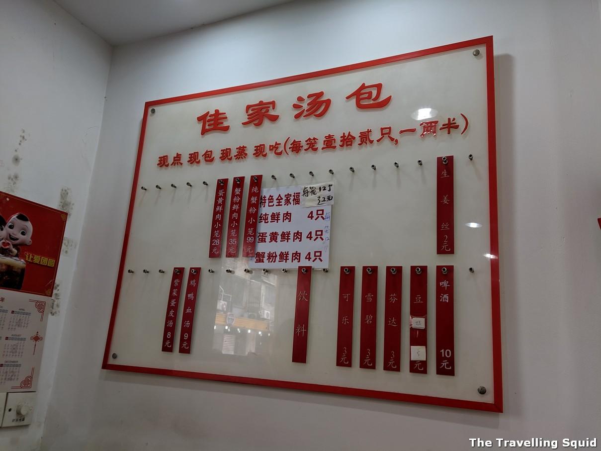 Jia Jia Tang Bao in Shanghai menu pork dumplings