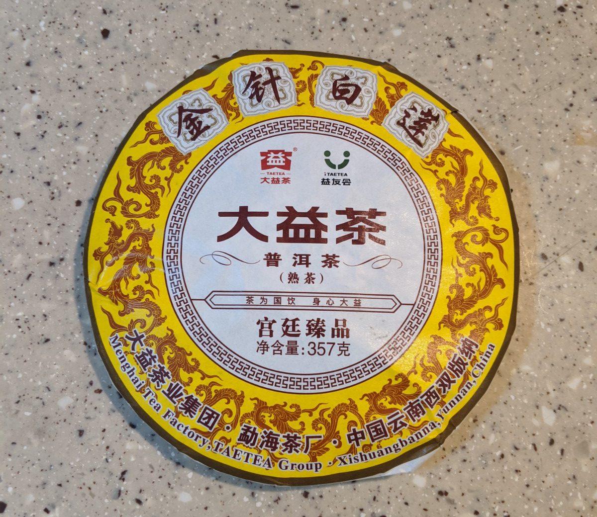 buying tea from taobao